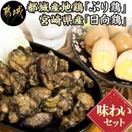 地鶏「ぶり鶏」・宮崎県産「日向鶏」味わいセット_MK-9303