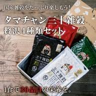 MK-9004_タマチャン三十雑穀贅沢4種類セット