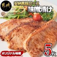 安納黒豚味噌漬けセット500g_MO-9502
