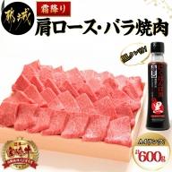 宮崎牛霜降り肩ロース・バラ焼肉600g(黒たれ付)_MK-3111