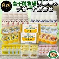 高千穂牧場乳製品詰合せ_MA-1606