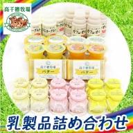 MA-1606_高千穂牧場乳製品詰め合わせ