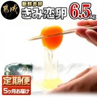 「きみ恋卵」110個定期便(5ヶ月)_T40(5)-2901