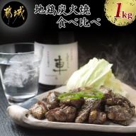 宮崎名物地鶏炭火焼食べ比べコンビセット1kg_MK-7802