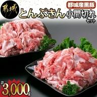 黒豚「とんぷきん」こま切れ3kg_MJ-5904