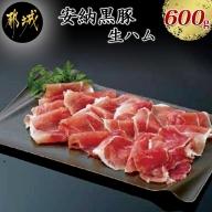 安納黒豚生ハム600g_MJ-9504