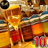 霧島酒造の地ビール10本セット_MA-0163