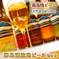 MA-0163_霧島酒造の地ビールセット