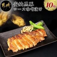 安納黒豚ロース味噌漬け100g×10枚_MK-9502