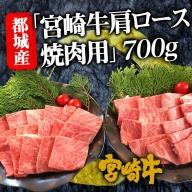 MA-2412_都城産宮崎牛肩ロース焼肉用