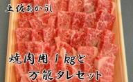 「土佐あかうし」焼肉用1kgと特製万能タレのセット
