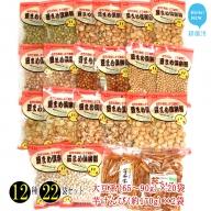 豆菓子と芋けんぴ 12種22袋 食べ比べセット!