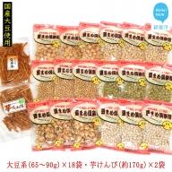 国産大豆の豆菓子と芋けんぴ 8種20袋 食べ比べセット!