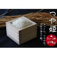 015-D10 【つや姫】令和元年産米 「つや姫」無洗米 10kg