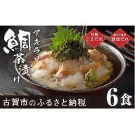 【鯛茶漬けセット(6食)】玄界灘の天然真鯛 鯛茶漬け<6食セット>株式会社アキラ・トータルプランニング