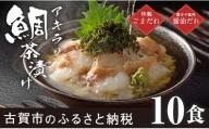 玄界灘の天然真鯛 鯛茶漬け(10食)【株式会社アキラ・トータルプランニング】