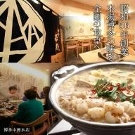 ZI15.【博多若杉】もつ鍋2~3人前セット(塩とんこつ味)