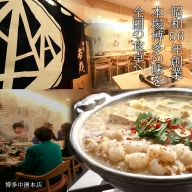 AH14.【博多若杉】もつ鍋8~10人前セット(醤油味)