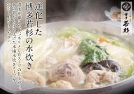 ZI29.【博多若杉】水炊き2~3人前セット.2021年1月中旬以降配送