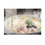AA31.【博多若杉】水炊き4~5人前セット