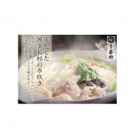 AC33.【博多若杉】水炊き4~5人前セット+明太子500gセット