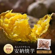 Z-930 安納芋の天然スイーツ(焼芋)500g×4袋