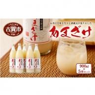 翁酒造の 甘酒 (900ml)×5本 防腐剤・砂糖不使用