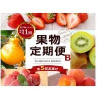 【定期便(5回発送)】果物定期便B(キウイ・デコポン・あまおう・冷凍あまおう・すもも) 2019