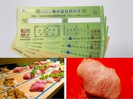 C2-90◇洲本温泉利用券【4】と、金鮓(きんずし)のお食事券【1.0】のセット