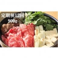 くまもとあか牛 すき焼き900g【定期便12回】