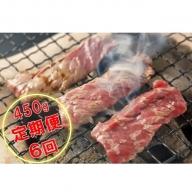 くまもとあか牛 焼肉450g【定期便6回】