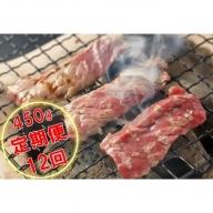くまもとあか牛 焼肉450g【定期便12回】