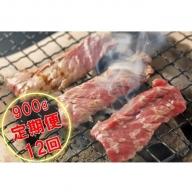 くまもとあか牛 焼肉900g【定期便12回】