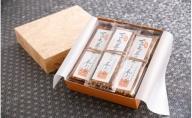 伝統和菓子職 職人が手作り でっち羊羹8本セット【W004SM】