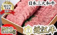 極上近江牛焼肉用(バラ)【500g】【AG06SM】
