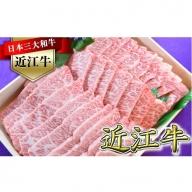 極上近江牛焼肉用(バラ)1kg【AG05SM-C】
