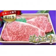 極上近江牛サーロインステーキ200g×3枚【AG01SM-C】