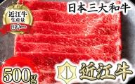 【4等級以上】【カネ吉山本】近江牛 すきやき用 【500g】【Y079SM】