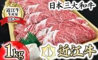 休暇村近江八幡 ディナービュッフェ 近江牛すき焼き用 ロース・バラ・モモ【1kg】【BV03SM】