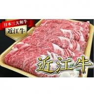 休暇村近江八幡 ディナービュッフェ 近江牛すき焼き用 ロース・バラ・モモ1kg