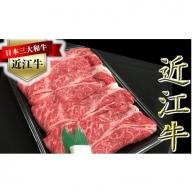 休暇村近江八幡 近江牛ディナービュッフェ「すき焼き用」ロース・モモ・バラ500g