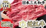 【4等級以上】近江牛スキシャブ用【500g】折箱入り【H002SM】
