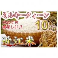 【元年産】近江米 ミルキークィーン 白米10kg【V010SM-C】