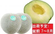 7~8月 盆前 最高級 東日流グリーン大玉 2玉・秀 (ツガルグリーン・1玉2~3kg程度)
