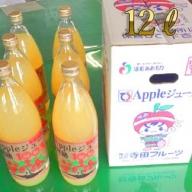青森県産完熟100%アップルジュース1L×12本(6本×2箱)