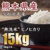 <W063>令和元年産★熊本県産ヒノヒカリ<無洗米> 15kg