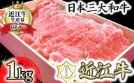 極上近江牛すきしゃぶ用(ロース・肩ロース) 【1kg】【AG02SM】