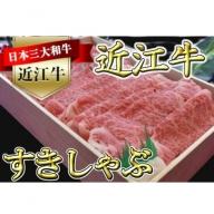 極上近江牛すきしゃぶ用(ロース・肩ロース) 1kg【AG02SM-C】