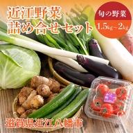 近江野菜詰め合せセット【K002SM-C】