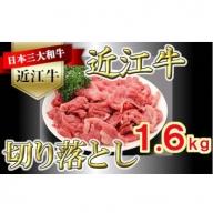 近江牛 切り落とし 1.6kg【K036SM-C】